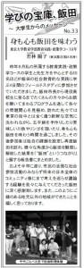 学びの宝庫飯田(28.4.1号)