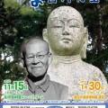 飯田に大学をつくろうとした宮澤芳重の顕彰イベント