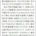学びの宝庫、飯田~大学生からのメッセージ~(平成29年8月号)