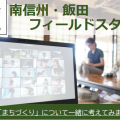 令和3年度 南信州・飯田フィールドスタディ(オンライン版)を開催します